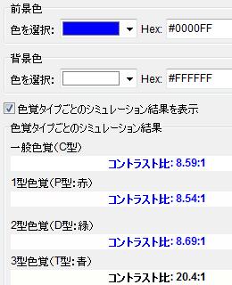カラー・コントラスト・アナライザーの色覚タイプシミュレーション:青