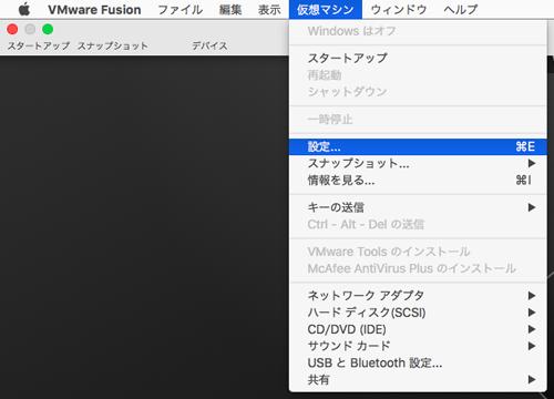 Macの空き容量が20GB増えた!VMware Fusionの設定を◯◯するだけ