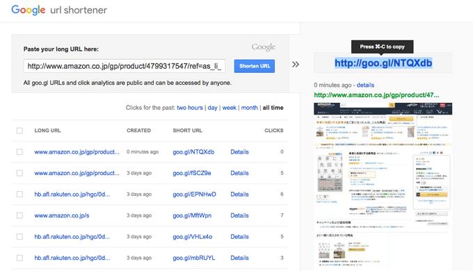 Google url shortenerのURL短縮画面
