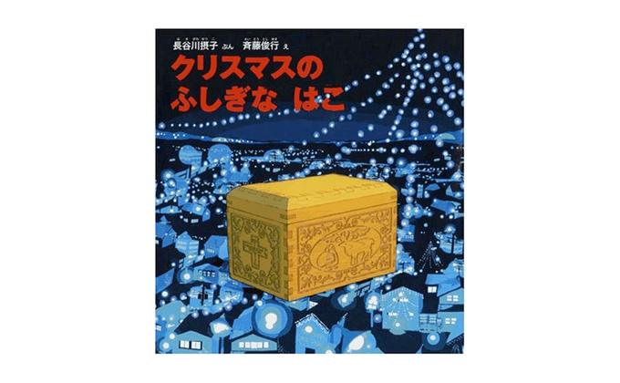 絵本『クリスマスの ふしぎな はこ』の表紙画像