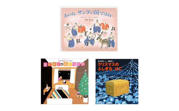 クリスマスの絵本3選
