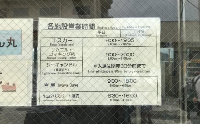 江の島施設営業時間