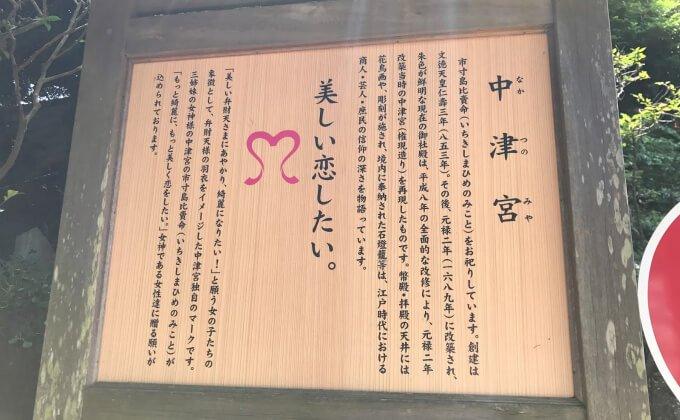 中津宮(なかつのみや)