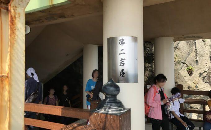 江の島 第二岩屋