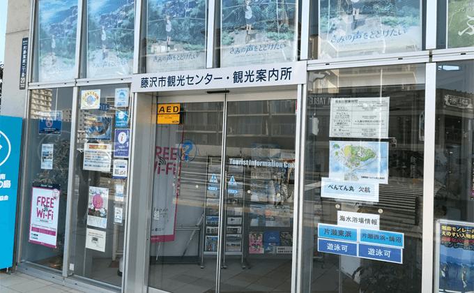 藤沢市観光センター