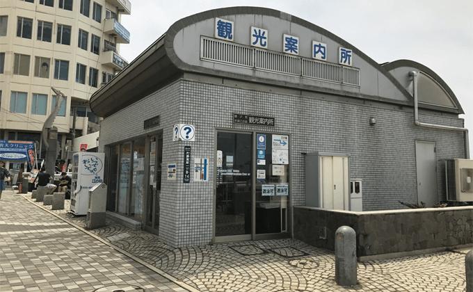 片瀬江の島観光案内所
