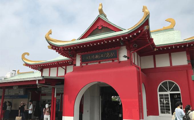 小田急線の片瀬江ノ島駅