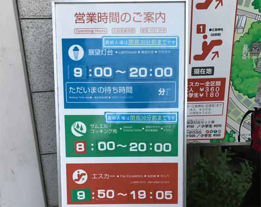 江の島施設の営業時間ご案内看板