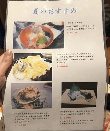 「磯料理 天海」メニュー