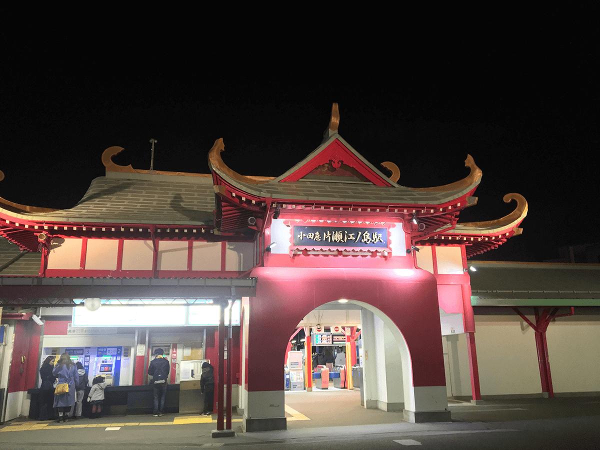 竜宮城みたいな片瀬江ノ島駅