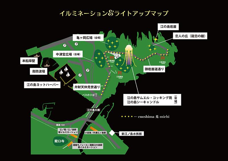 江の島イルミネーション&ライトアップマップ