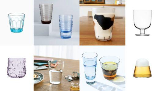 おしゃれなデザインのグラス22選!北欧デザインや人気の国産グラスなど